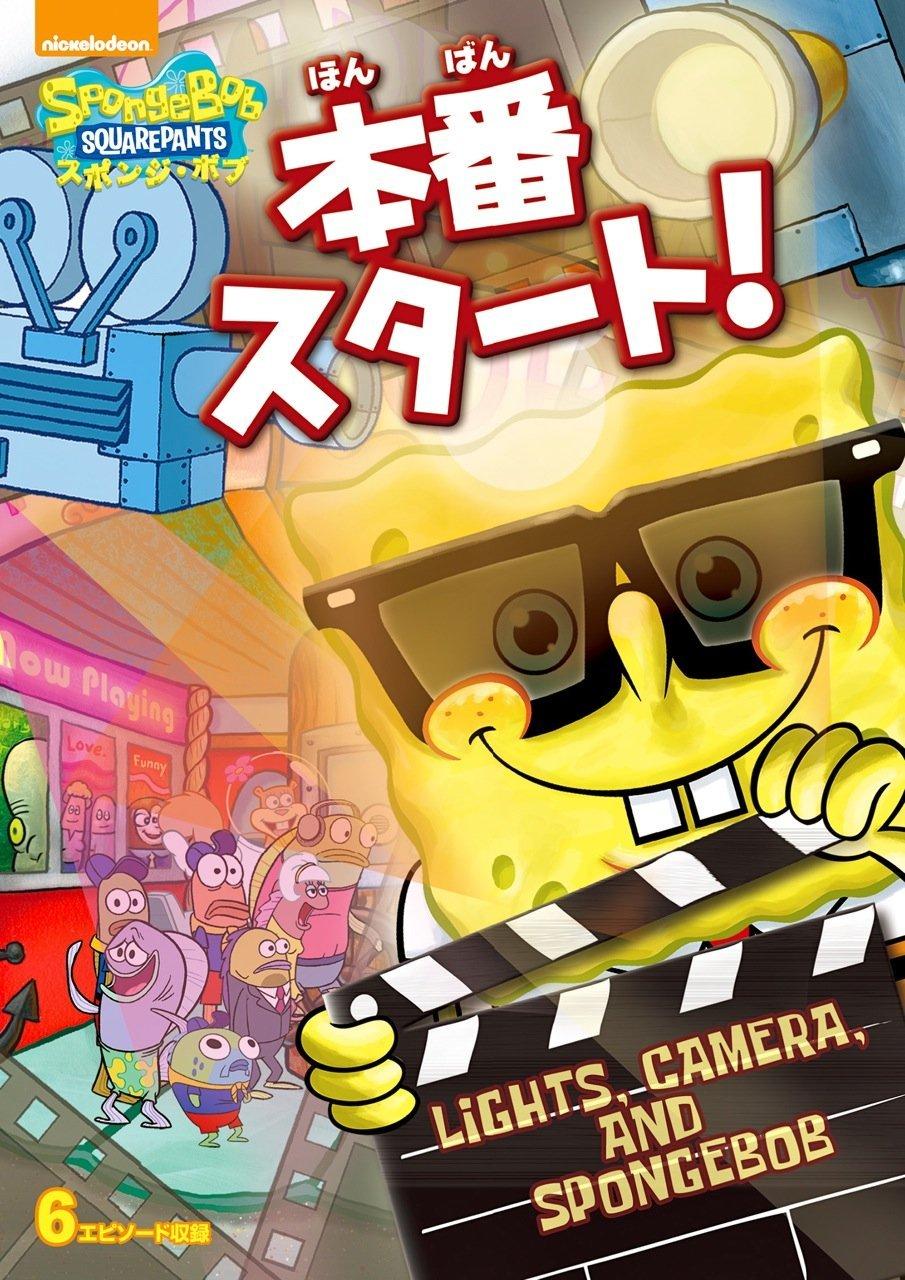 Lights, Camera, and SpongeBob