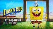 Губка Боб в бегах — официальный трейлер Nickelodeon Россия