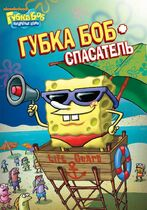 SpongeGuard on Duty Russian cover