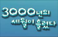 3000yearslaterkorean