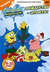 Christmas Who? (DVD)
