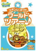 SpongeBob on Tour Japanese DVD