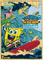 SpongeBob and the Big Wave Japanese DVD