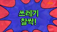 Trashthwapkorean
