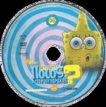 ΜπομπΣφουγγαράκηςDVD13 Disc