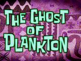 Призрак Планктона