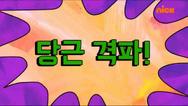Carrotchopkorean