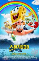 The SpongeBob Movie Sponge Out of Water Korean poster
