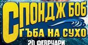 Sponge Out of Water - logo (Bulgarian)