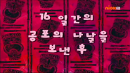 16filledparanoiadayslaterkorean