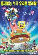 SpongeBob SquarePants Movie Korean poster