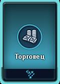 Карточка Торговца.png