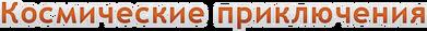 Логотип Дополнения Spore Космические Приключения.png