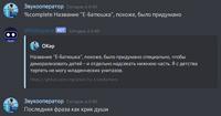 Discord uFaKOVgM8w