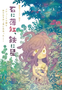 Ishi ni Usubeni, Tetsu ni Hoshi Cover