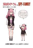 Rengoku no Ashe and Spy x Family