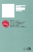 Volume 7 Back Cover