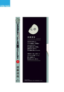 Volume 3 Spine and Author's Note