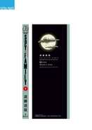 Volume 4 Spine and Author's Note
