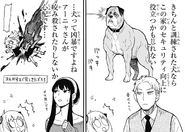 Loid and Yor's imagination of dogs