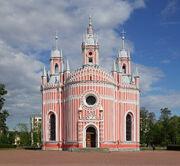 RealWorld Chesme Church.jpg