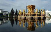 RealWorld Brotherhood of Nations Fountain.jpeg