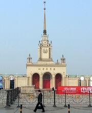 RealWorld Beijing Exhibition Center.jpg