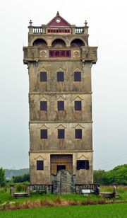 RealWorld Diaolou Tower.jpg