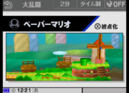 SSB4-Paper Mario Select Screen 002