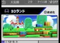 SSB4-3D Land Select Screen 002