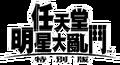 Logo SSBU (CH. Trad.)