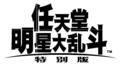 Logo SSBU (CH. Sim.)