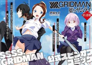 Hime to Samurai cover.jpg