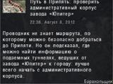 Путь в Припять