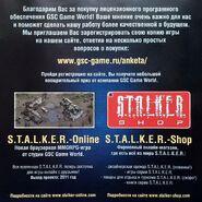 Stalker-online announce