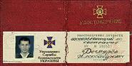 SCOP Degtyarev's ID Card