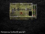 Патроны 5,45 × 39 мм БП