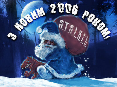 New year 2006.jpg
