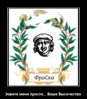 ФраСка.png