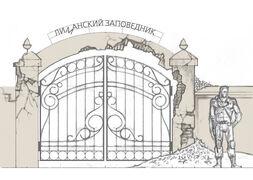 Gates 01.jpg
