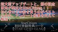 【アンケート結果】初心者はどの船を買うべきか!?超大型アップデートが来るStarCitizen解説 024 StarCitizen スターシチズン 日本人