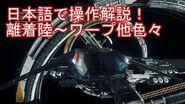 StarCitizen 操作総合解説!離着陸からワープ、ミッションや他の操作も全て!【Samurai】-008 StarCItizen 3