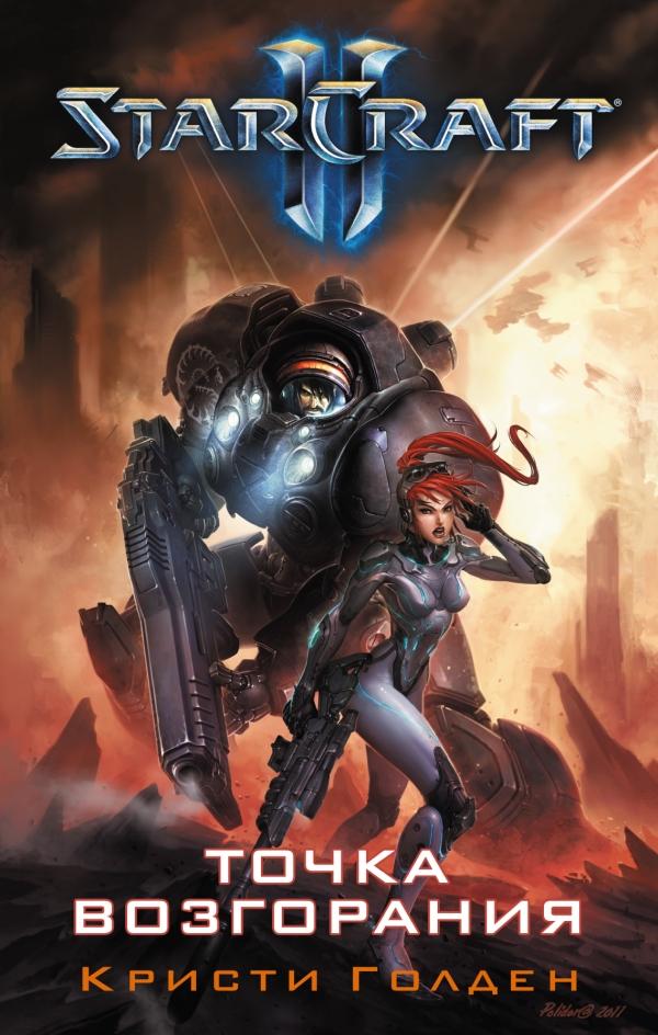 Starcraft II: Точка Возгорания