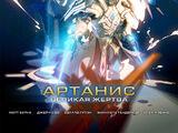 Starcraft II: Артанис: Великая жертва