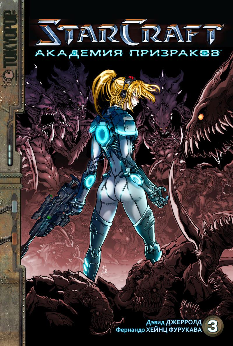StarCraft. Академия призраков. Том 3
