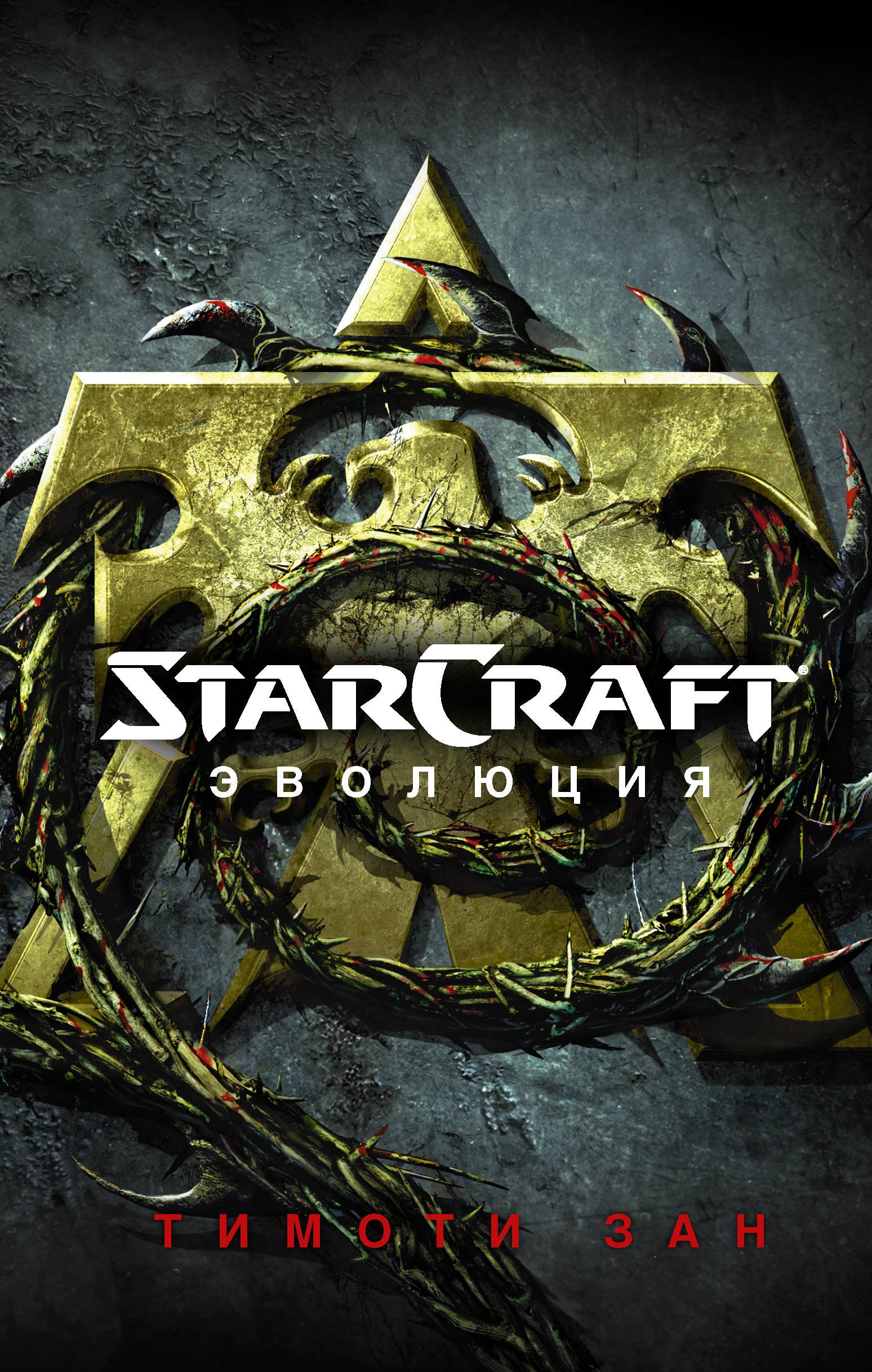 StarCraft Эволюция