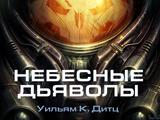 Небесные дьяволы(книга)