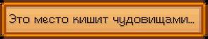 Предупреждение шахта.png