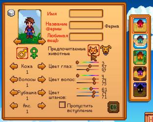Создание персонажа.png