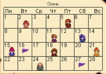 Calendar Fall RU.png
